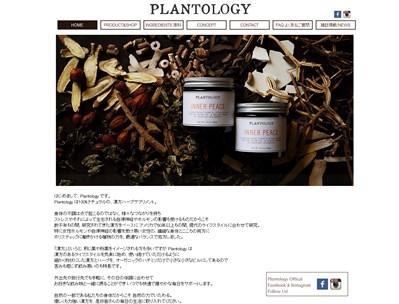 プラントロジー(Plantology)の口コミ・評価・レビュー