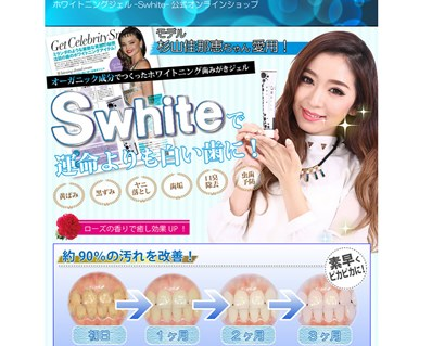 Swhite(エスホワイト)の口コミ・評価・レビュー