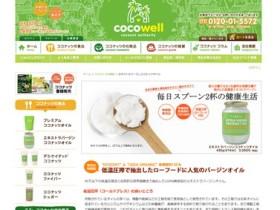 ココウェル(cocowell )エキストラバージンココナッツオイルの口コミ・評価・レビュー