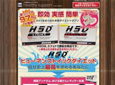 HSDダイエット(Human Stoic Diet)の口コミ・評価・レビュー