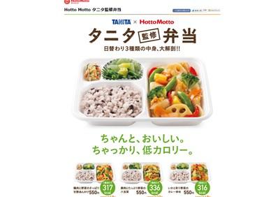 ほっともっと(HottoMotto)タニタ監修弁当の口コミ・評価・レビュー