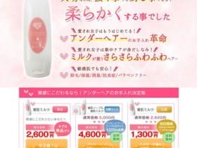 愛肌ミルクトリートメントの口コミ・評価・レビュー