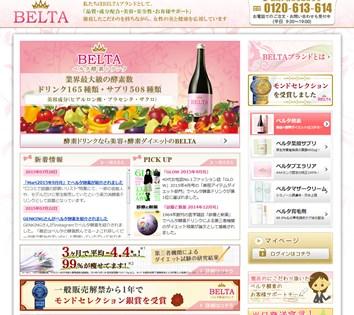 ベルタ酵素ドリンクの口コミ・評価・レビュー