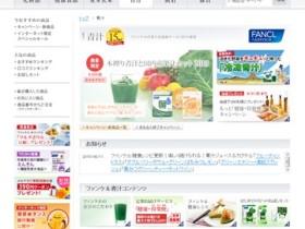本搾り青汁(FANCL)の口コミ・評価・レビュー