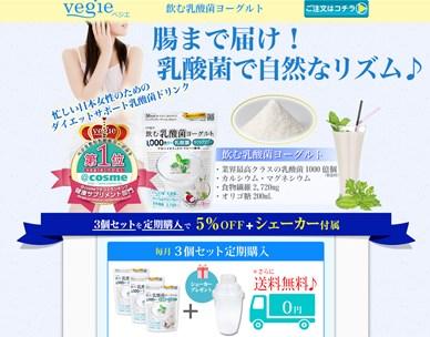 ベジエ(vegie)飲む乳酸菌ヨーグルトの口コミ・評価・レビュー