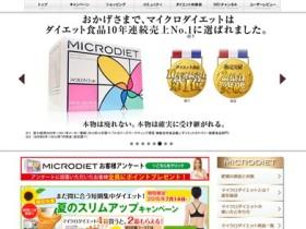 マイクロダイエットドリンク(MICRODIET)の口コミ・評価・レビュー