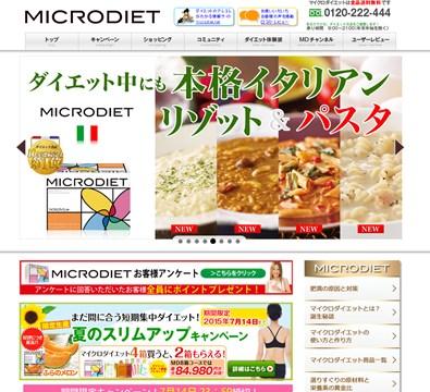 マイクロダイエットリゾット&パスタ(MICRODIET)の口コミ・評価・レビュー