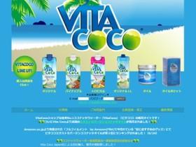 Vita Coco ( ビタココ ) エクストラ バージン ココナッツ オイルの口コミ・評価・レビュー