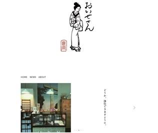 おいせさん(お浄め風呂神塩)の口コミ・評価・レビュー