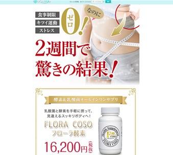フローラ酵素の口コミ・評価・レビュー