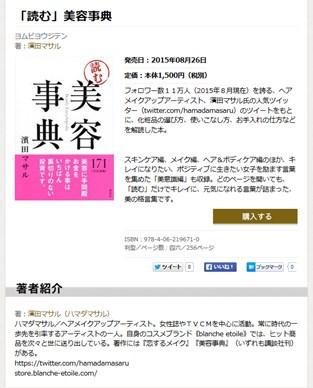 「読む」美容事典の口コミ・評価・レビュー
