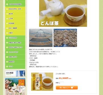 ごんぼ茶の口コミ・評価・レビュー