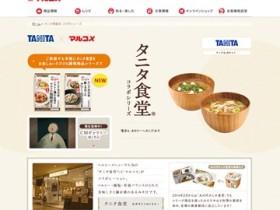 タニタ食堂×まるこめ調理商品シリーズの口コミ・評価・レビュー