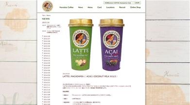 ホノルルコーヒー(アサイー&ココナッツミルク)の口コミ・評価・レビュー