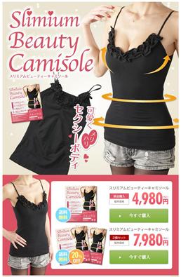 スリミアムビューティーキャミソール(Slimium Beauty Camisole)