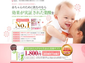 AFC葉酸サプリの口コミ・評価・レビュー