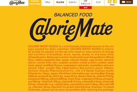 カロリーメイト(Calorie Mate)の口コミ・評価・レビュー