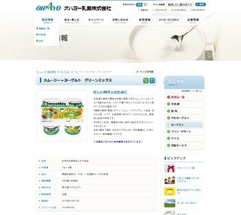 OHAYOスムージー+ヨーグルト(グリーンミックス)の口コミ・評価・レビュー