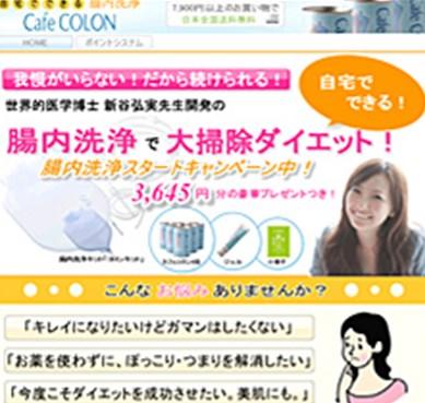 カフェコロン(Cafe COLON)の口コミ・評価・レビュー