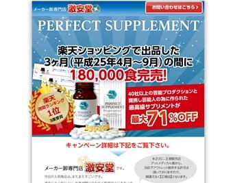 パーフェクトサプリメント(perfect supplements)の口コミ・評価・レビュー