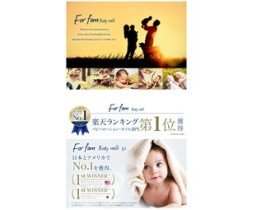 For fam(フォーファム)の口コミ・評価・レビュー