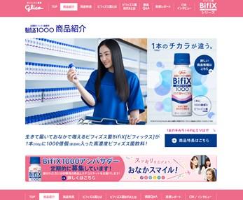Bifix1000(ビフィックス)の口コミ・評価・レビュー