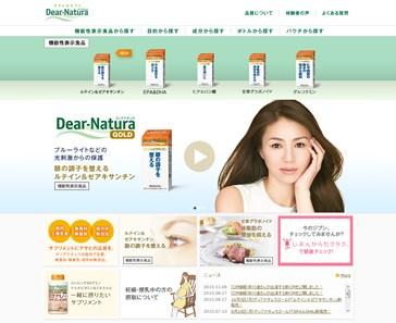 ディアナチュラ(Dear Natura)の口コミ・評価・レビュー