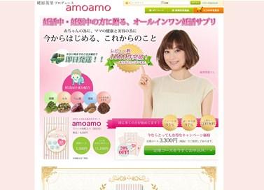 アモアモ(amoamo)の口コミ・評価・レビュー