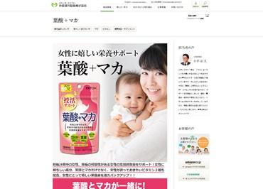 葉酸+マカ(井藤漢方製薬)の口コミ・評価・レビュー