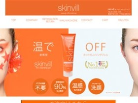 スキンビル(skinvill)の口コミ・評価・レビュー