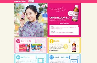 taisho.co.jp-fine-index