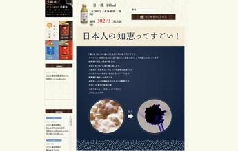 一日一糀(YAMAMOTO)の口コミ・評価・レビュー