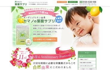 yamano-life.jp-yousan