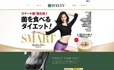 スマート菌(SVELTY)の口コミ・評価・レビュー