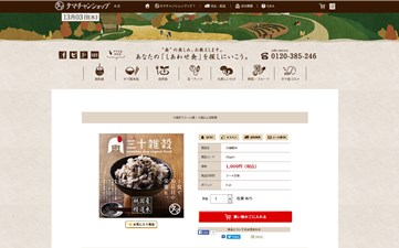 国産30雑穀米(タマチャンショップ)の口コミ・評価・レビュー