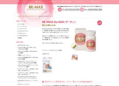ザ・サン飲む日焼け止め(BE-MAX the SUN)の口コミ・評価・レビュー