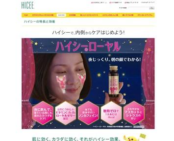 ハイシーロイヤル(HICEE)の口コミ・評価・レビュー