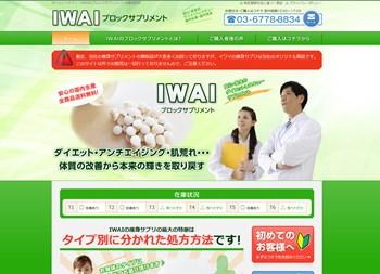 IWAIダイエットサプリの口コミ・評価・レビュー