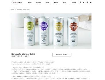 コンブチャワンダードリンク(Kombucha Wonder Drink)の口コミ・評価・レビュー