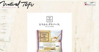 豆腐でグラノーラの口コミ・評価・レビュー