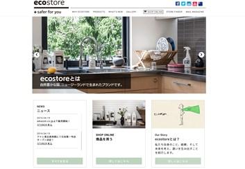エコストア(ecostore)の口コミ・評価・レビュー