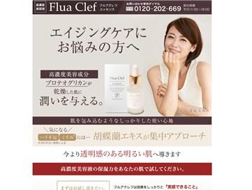 フルアクレフ(Flua Clef)の口コミ・評価・レビュー