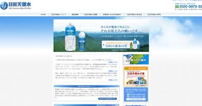 日田天領水(天然活性水素水)の口コミ・評価・レビュー