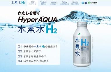 水素水H2(伊藤園)の口コミ・評価・レビュ