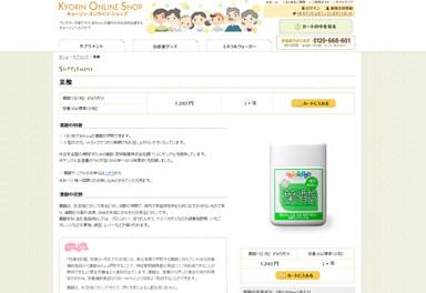 赤ちゃんのささやき葉酸(キョーリン製薬)の口コミ・評価・レビュー