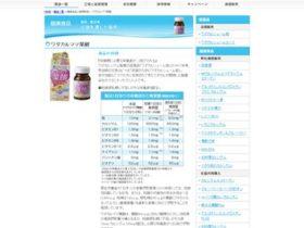 ワダカルママ葉酸(ワダカルシウム製薬)の口コミ・評価・レビュー