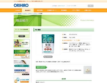オリヒロ葉酸サプリ(ORIHIRO)の口コミ・評価・レビュー