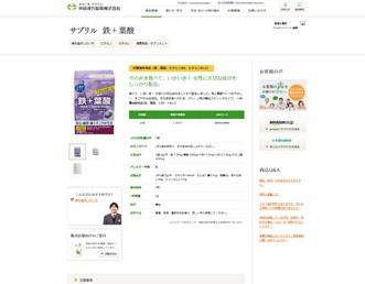 サプリル鉄+葉酸(井藤漢方製薬)の口コミ・評価・レビュー