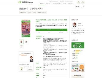 葉酸400 Ca・Feプラス(井藤漢方製薬)の口コミ・評価・レビュー