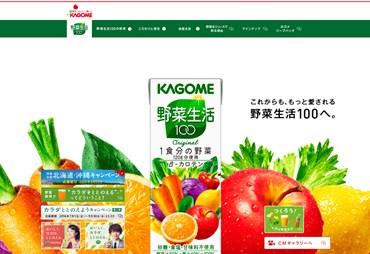 野菜生活(カゴメ)の口コミ・評価・レビュー